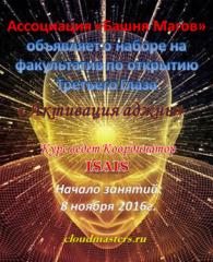 Набор в группу факультатива активации видения
