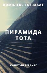 Пирамида Тота