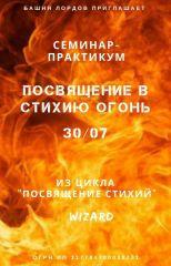 Стихии огонь