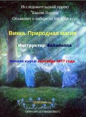 Викка. Природная магия
