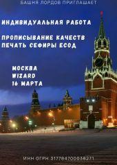 Москва 16 марта