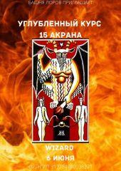 Углубленный Курс магия 15 Аркана