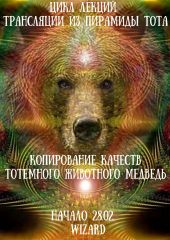 Копирование Качеств Тотемного Животного Медведь