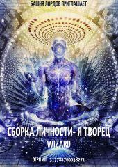 Сборка Личности Я Творец (1)