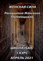 isais Png