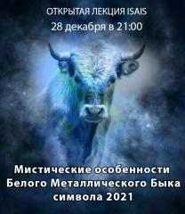 post ПОСТ БЫК