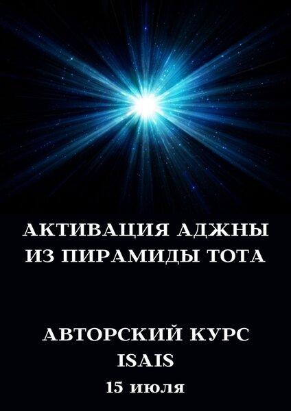 Аджна.jpg